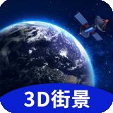 地球街景3D地图