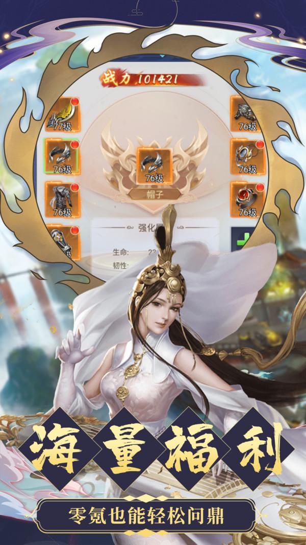 妖魂仙缘截图2