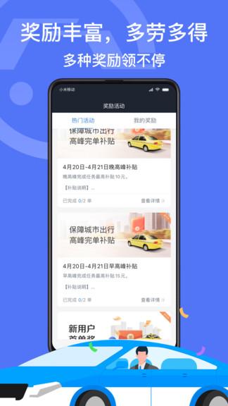 深圳出租司机端截图1