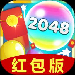 2048爱合成