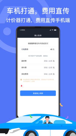 深圳出租司机端截图2