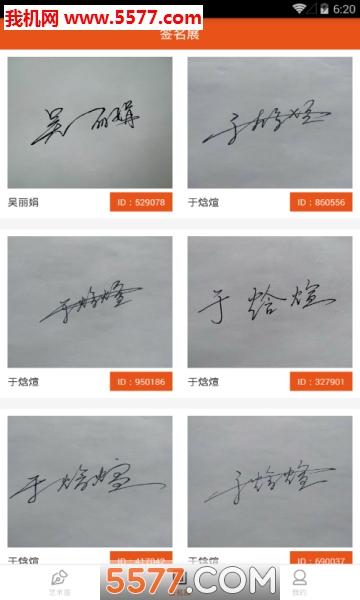 私人定制签名截图3