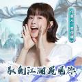 新武侠驭剑江湖游戏官方下载