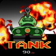 经典90坦克大战