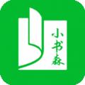 小书森小说阅读app