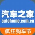 汽车之家软件