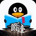 QQ阅读2017下载安装