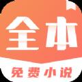 2021免费小说搜索器iOS