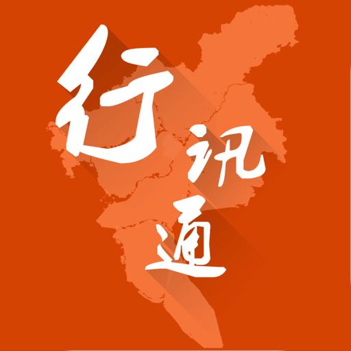 广州交通行讯通