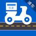 骑手交通文明
