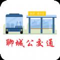 聊城公交通app