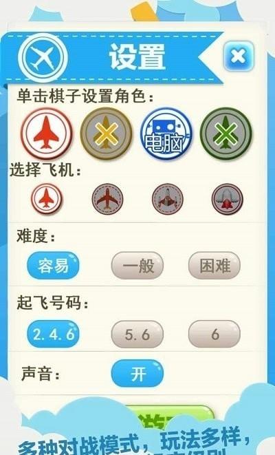 天梨飞行棋截图1