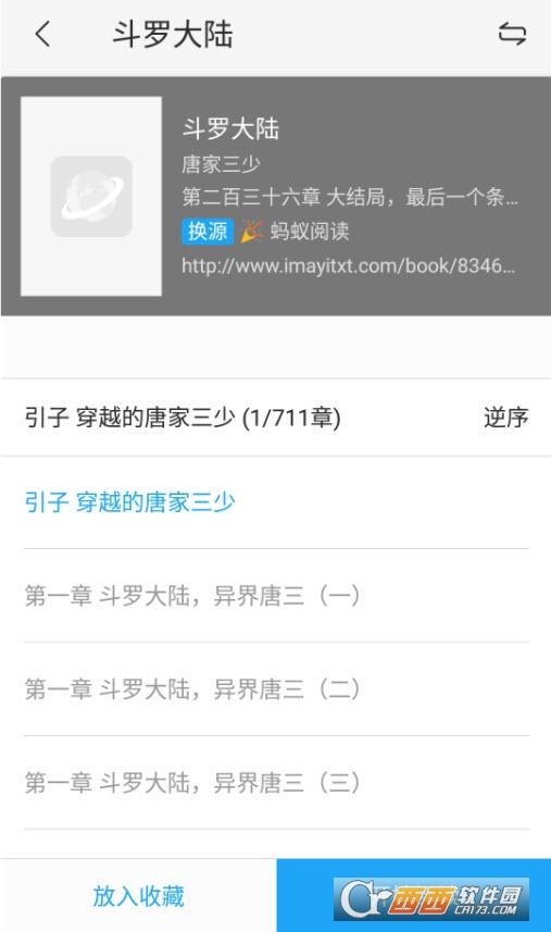 星际阅读(优化UI看书神器)截图1