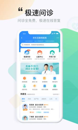 京东健康河南免费在线问诊服务专区截图1