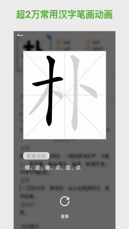 新华词典截图1