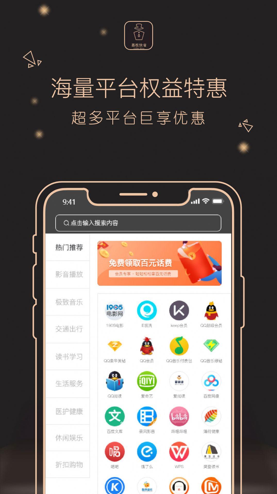 荔枝快省app截图2