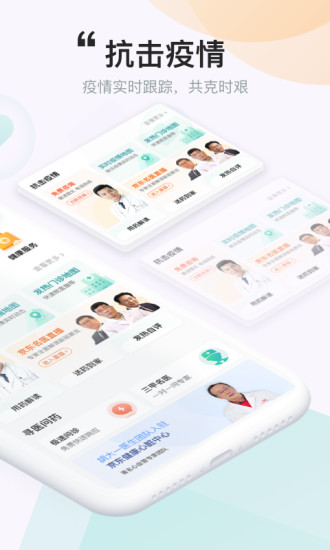 京东健康河南免费在线问诊服务专区截图0