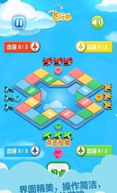 天梨飞行棋截图3
