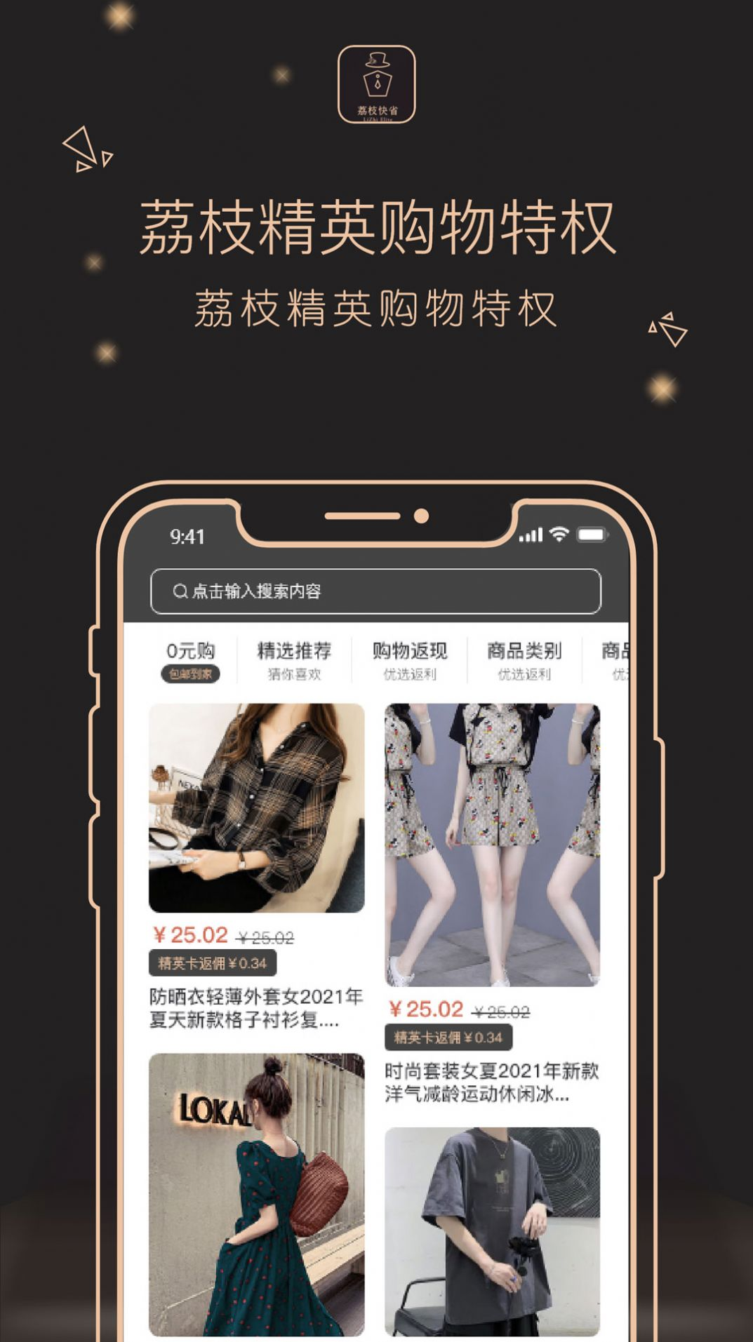 荔枝快省app