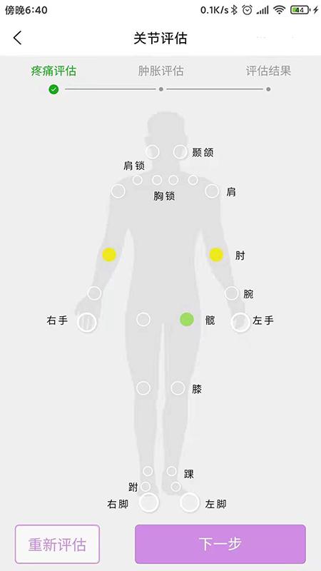 用药管理截图1