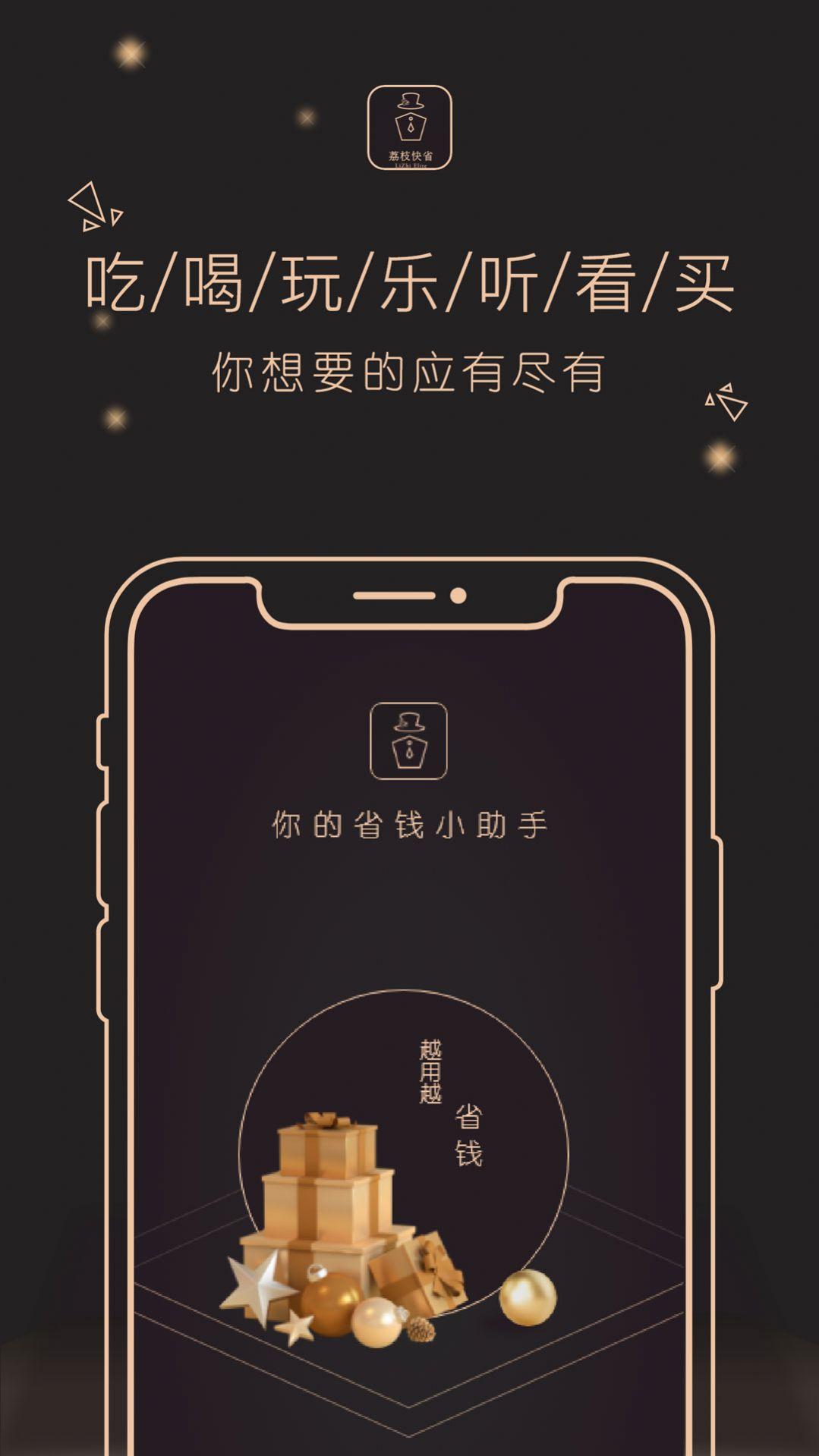 荔枝快省app截图1