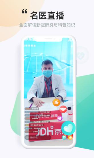 京东健康河南免费在线问诊服务专区截图2