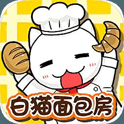 白猫面包房汉化