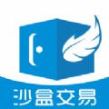 游民沙盒交易app安卓