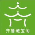齐鲁藏宝阁app