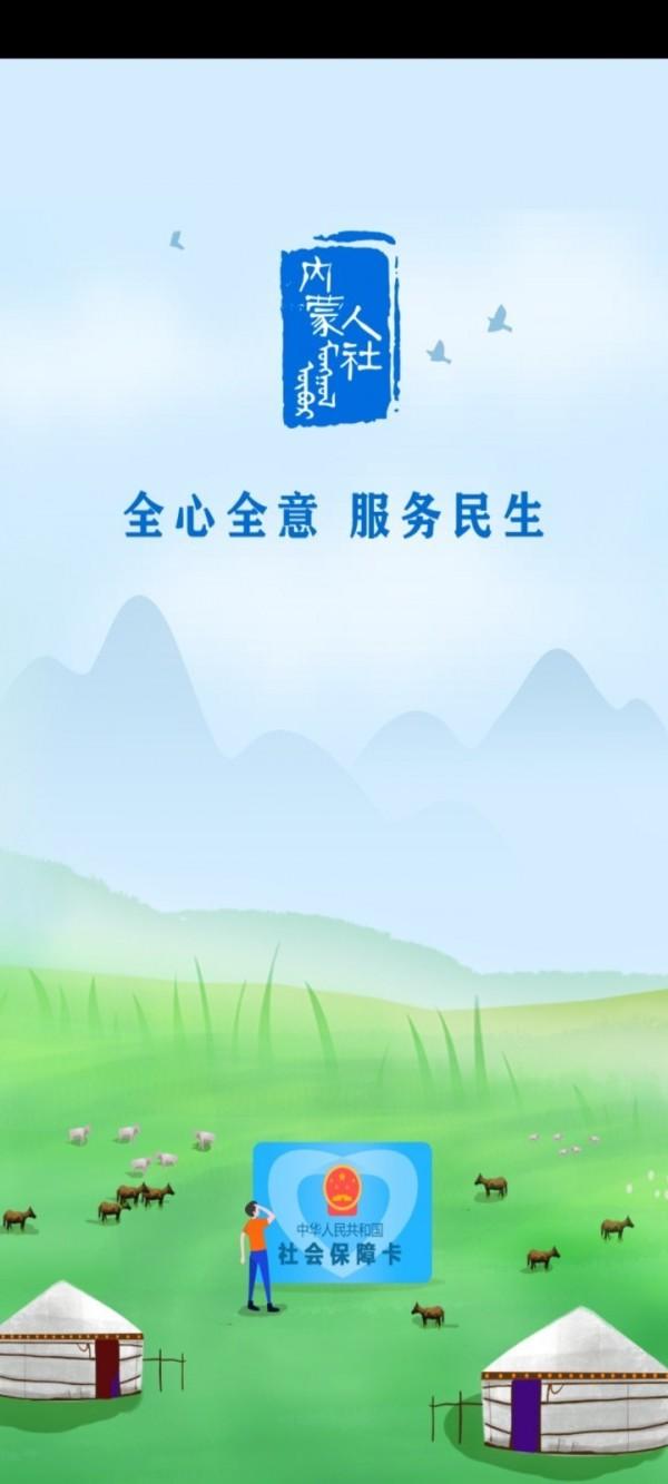 内蒙古12333截图0