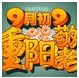 2017重阳节手抄报图片大全