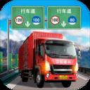 遨游中国卡车模拟器2021