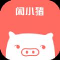 闲小猪app最新1.0