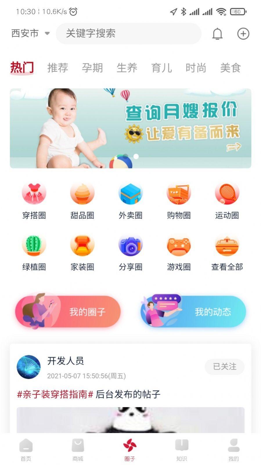 贝壳养育app手机截图1