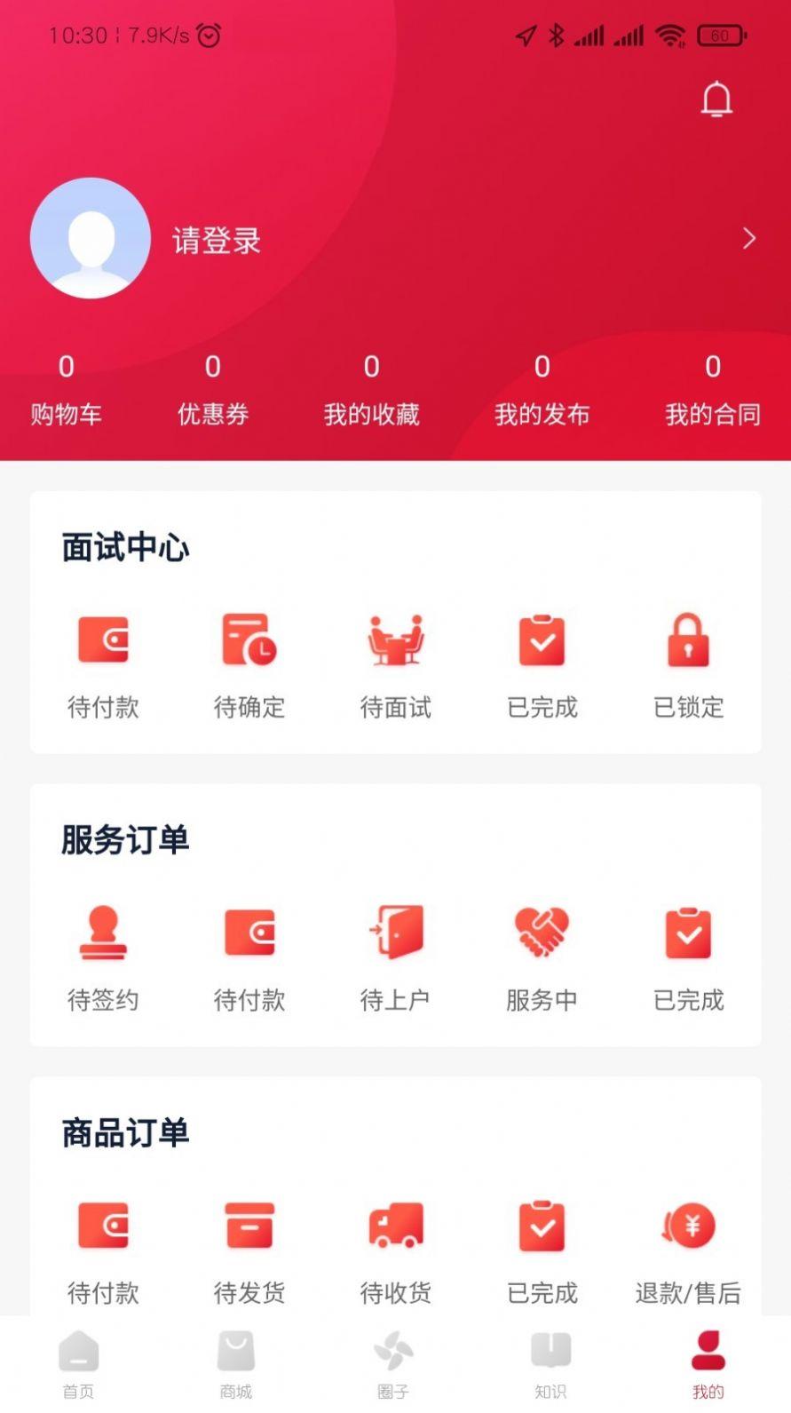 贝壳养育app手机截图0