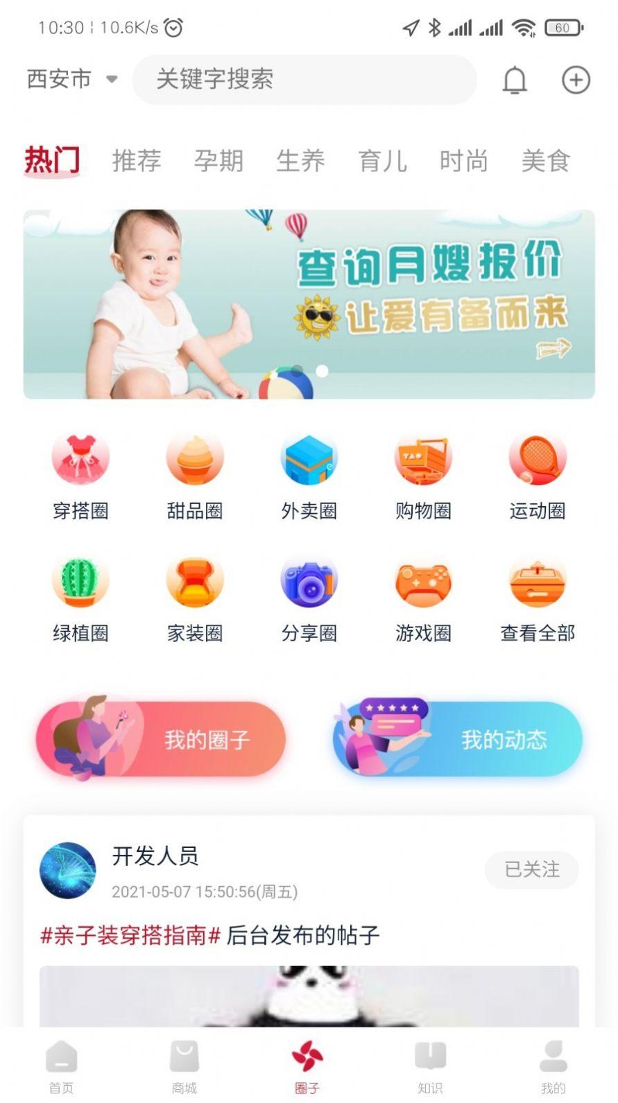 贝壳养育app手机