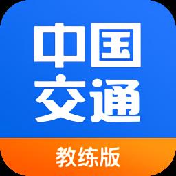中国交通网