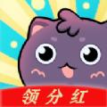 萌猫养成分红游戏