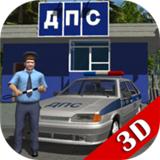 交通警察模拟器手游