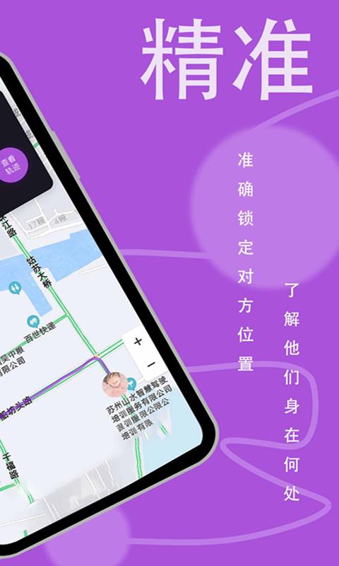 荣发免费手机定位