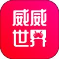 威威世界app