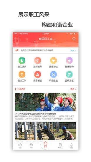 龙江电力工会截图0