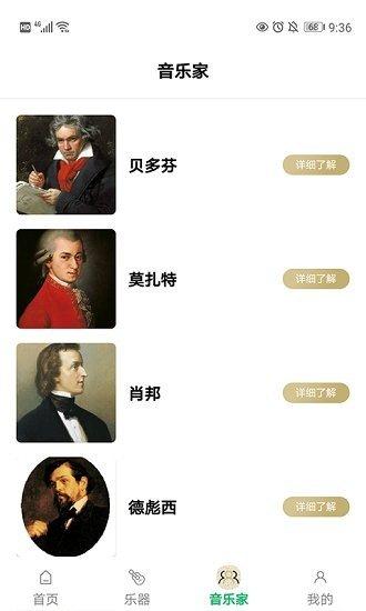 古典音乐世界截图0