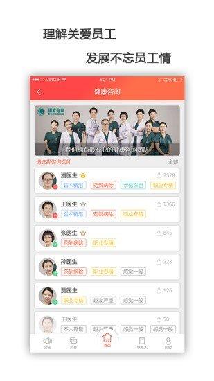 龙江电力工会截图3