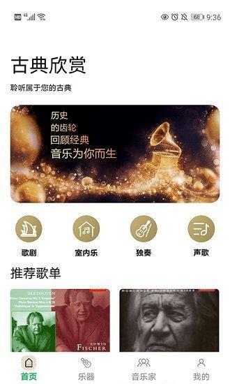 古典音乐世界截图2