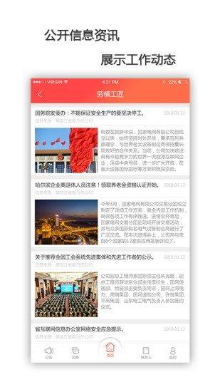 龙江电力工会截图1