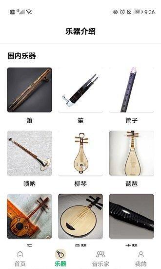 古典音乐世界截图1