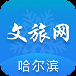 哈尔滨文化旅游资讯平台1.0