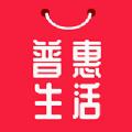 普惠生活新零售平台app
