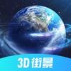 3D北斗卫星地图